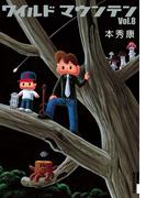 ワイルドマウンテン 8(IKKI コミックス)
