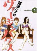 ヴァージンハウス 1(ビッグコミックス)