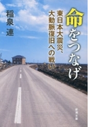 命をつなげ―東日本大震災、大動脈復旧への戦い―(新潮文庫)(新潮文庫)