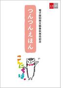 つんつんえほん【文春e-Books】(文春e-book)