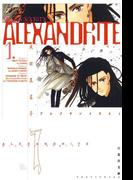ALEXANDRITE〈アレクサンドライト〉(1)(白泉社文庫)
