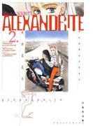 ALEXANDRITE〈アレクサンドライト〉(2)(白泉社文庫)