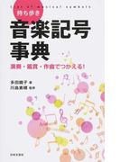 持ち歩き音楽記号事典 演奏・鑑賞・作曲でつかえる!