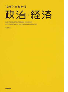 「なぜ?」がわかる政治・経済 EASY−TO−READ POLITICS AND ECONOMICS WITH ENTERTAINING AND ENGAGING NARRATIVES