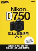 Nikon D750基本&実践活用ブック 万能フルサイズ一眼レフの機能と使いこなし術を徹底解説!
