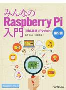 みんなのRaspberry Pi入門 対応言語:Python 第2版