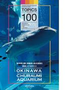 海洋博公園・沖縄美ら海水族館を超楽しむ100のこと(otoCoto OKINAWA)