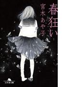 春狂い(幻冬舎文庫)