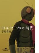【期間限定40%OFF】リトル・ピープルの時代