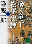 新装版 捨て童子・松平忠輝(中)(講談社文庫)