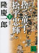 新装版 捨て童子・松平忠輝(下)(講談社文庫)