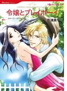プレイボーイヒーローセット vol.1(ハーレクインコミックス)