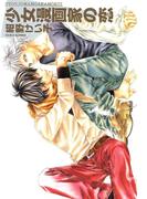 少女漫画家の恋(ビーボーイコミックス デラックス)