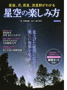 星空の楽しみ方 星座、月、惑星、流星群がわかる