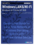 TECHNICAL MASTER はじめてのWindows LAN&Wi-Fi Windows 8/7/Vista/XP対応