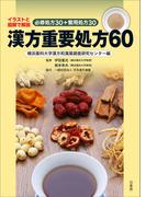 漢方重要処方60