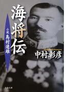 小説 島村速雄 海将伝(文春文庫)