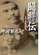 小説 立見尚文 闘将伝(文春文庫)