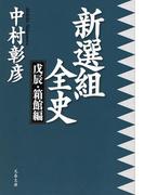 新選組全史 戊辰・箱館編(文春文庫)