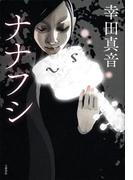 ナナフシ(文春e-book)