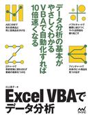 Excel VBAでデータ分析
