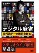 黒いデジタル麻雀 ~現代流データ戦術を斬る~