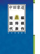 中田章道短編詰将棋代表作