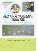 シリーズ・新時代の学びを創る 10 英語科・外国語活動の理論と実践
