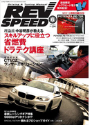 REV SPEED 2015年6月号(REV SPEED)