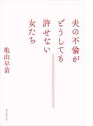 夫の不倫がどうしても許せない女たち(朝日新聞出版)