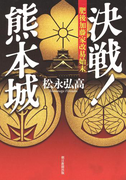 決戦!熊本城 肥後加藤家改易始末(朝日新聞出版)