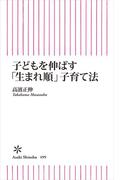 子どもを伸ばす「生まれ順」子育て法(朝日新書)