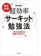 最短合格!超効率「サーキット」勉強法 システムが回れば自動でうまくいく(朝日新聞出版)