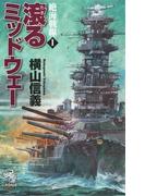 絶海戦線1 滾るミッドウェー(朝日新聞出版)