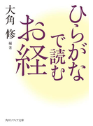 ひらがなで読むお経(角川ソフィア文庫)