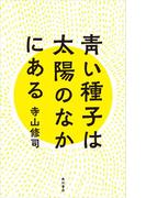 青い種子は太陽のなかにある(角川書店単行本)
