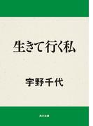 生きて行く私(角川文庫)