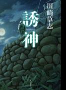 誘神(角川書店単行本)