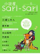 小説屋sari-sari 2015年5月号(小説屋sari-sari)
