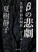 βの悲劇 THE DOME-ドーム-(角川文庫)