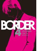BORDER(4)(角川コミックス・エース)