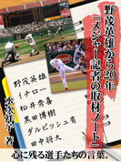 野茂英雄から20年「メジャー記者の取材ノート」 心に残る選手たちの言葉。