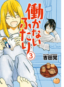 働かないふたり 3巻(バンチコミックス)