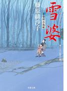 藍染袴お匙帖 : 10 雪婆(双葉文庫)