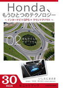 Honda、もうひとつのテクノロジー 02 ~インターナビ×GPS×ラウンドアバウト~ 運転する人をサポートすること(カドカワ・ミニッツブック)