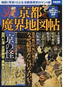京都魔界地図帖 地図と写真でたどる京都裏歴史ロマンの旅