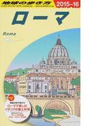 地球の歩き方 2015〜16 A10 ローマ