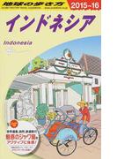 地球の歩き方 2015〜16 D25 インドネシア