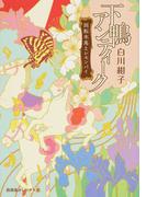 下鴨アンティーク 2 回転木馬とレモンパイ (集英社オレンジ文庫)