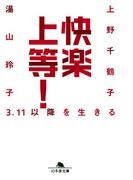 快楽上等! 3.11以降を生きる(幻冬舎文庫)